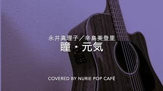 永井真理子バージョンの「瞳・元気」を原曲雰囲気で耳コピしてみました...