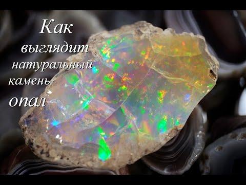 Как выглядит натуральный камень опал