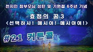 2019 천지인 참부모…