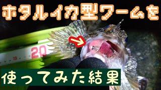 【富山湾】ホタルイカパターン【ワーム】