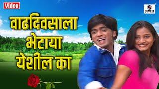 वाढदिवसाला भेटायला येशील का मराठी लोकगीत Marathi Song Sumeet Music