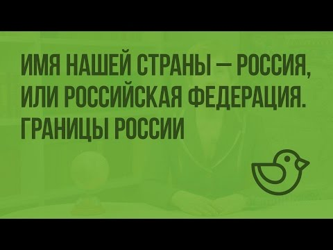 Как называется страна россия или российская федерация