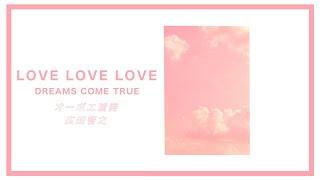 LOVE LOVE LOVE/DREAMS COME TRUE【オーボエ演奏】演奏/広田智之