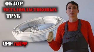 Обзор Металлопластиковых Труб