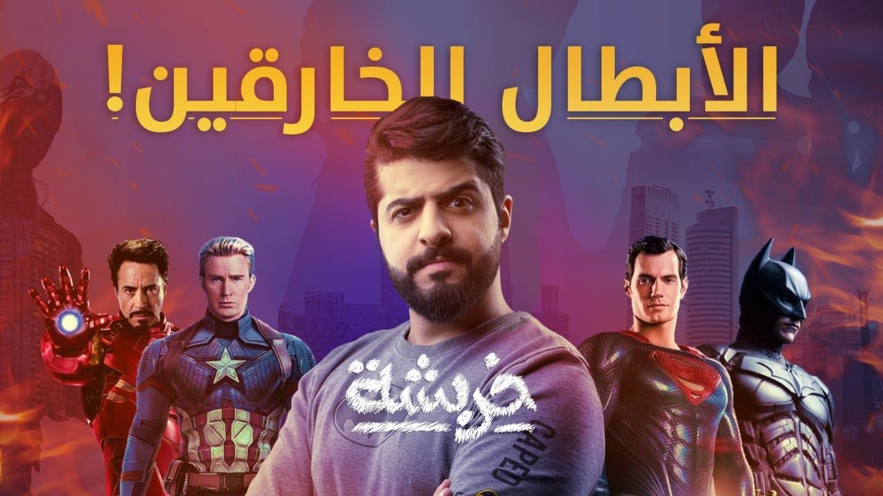 الأبطال الخارقين | خربشة | الموسم الأول