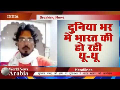 दुनिया भर में भारत की हो रही है थू - थू  || Muslim labourer death slam people across the world
