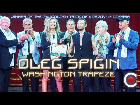 """Oleg Spigin """"Legend"""" • Washington Trapeze @ """"Golden Trick of Kobzov"""" in Odessa (2018)"""