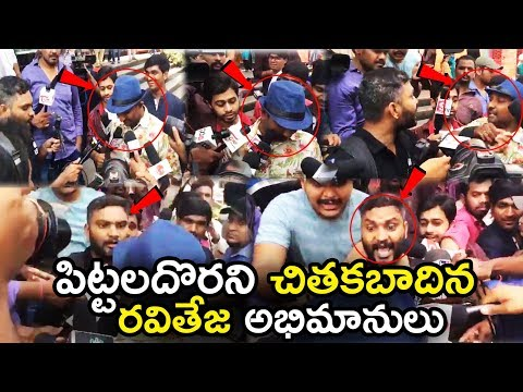 Ravi Teja Fans Attack On Pittala Dora At Nela Ticket Movie Theater | Nela Ticket Public Talk | TWB