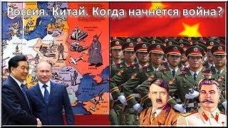 Китай - Россия = Война