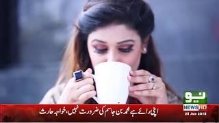 Neo Pakistan with Mariaum Farhan   25 June 2018   Neo News