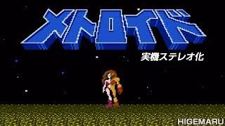 メトロイド 実機ステレオ化 : Metroid(Disk System) Stereo ver.