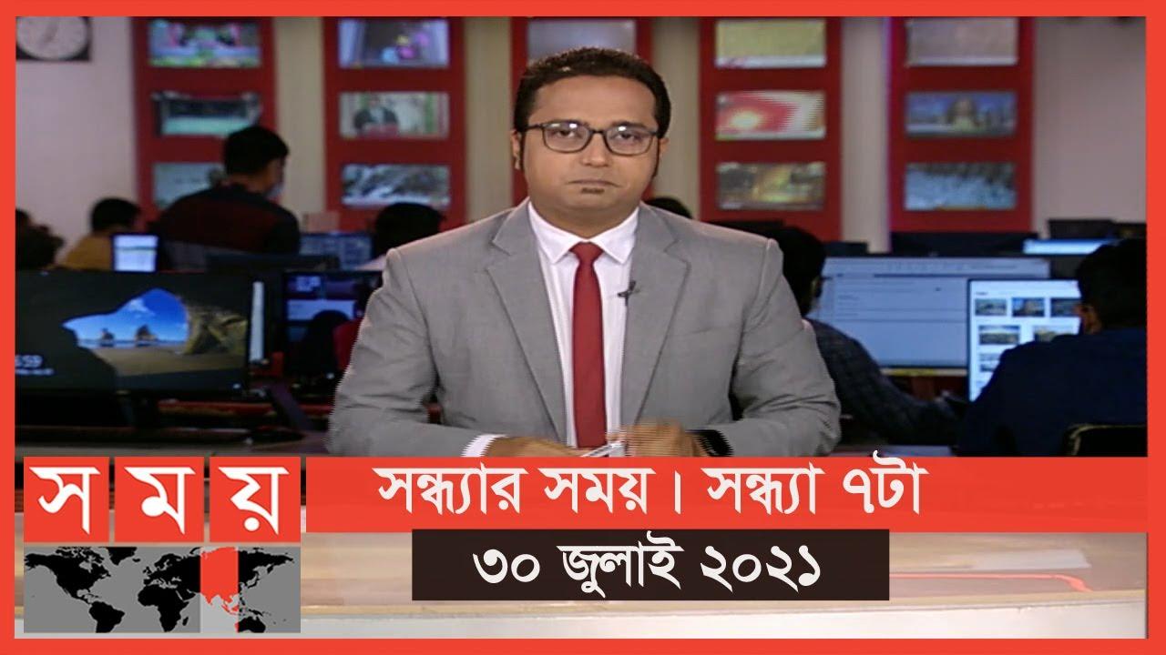 সন্ধ্যার সময়   সন্ধ্যা ৭টা   ৩০ জুলাই ২০২১   Somoy tv bulletin 7pm   Latest Bangladeshi News