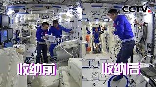 """神舟十二号航天员乘组在轨飞行49天 """"收纳小妙招""""背后的""""航…"""