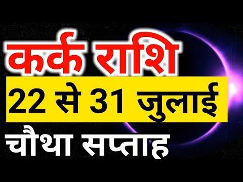 कर्क राशि 22 से 31 जुलाई चौथा सप्ताह/4th Week July Kark Rashifal/Saptahik Rashifal