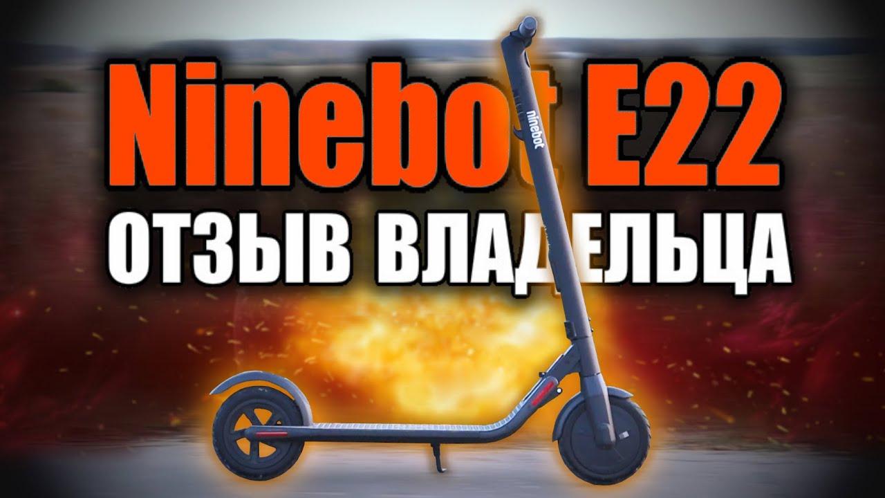 Купил электросамокат Ninebot E22 и офигел! 😱