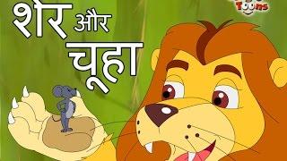 Lion and Mouse शेर और चूहा | Sher Aur Chuha | Albm Nani Morani | Hindi Moral Story by Jingle Toons