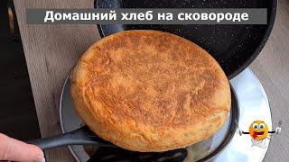 Больше в магазине хлеб никогда не покупаю Домашний хлеб в сковороде Правильный рецепт