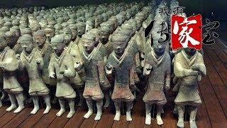[我有传家宝]汉代兵马俑| CCTV