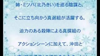 北乃きい,銀魂dTV,...