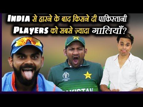 पाकिस्तान हारा, गालियाँ खा रहा | India Vs Pakistan | World Cup 2019 | RJ Raunak | Bauaa