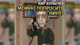 Можно попросить Нину, Кир Булычёв радиоспектакль слушать онлайн