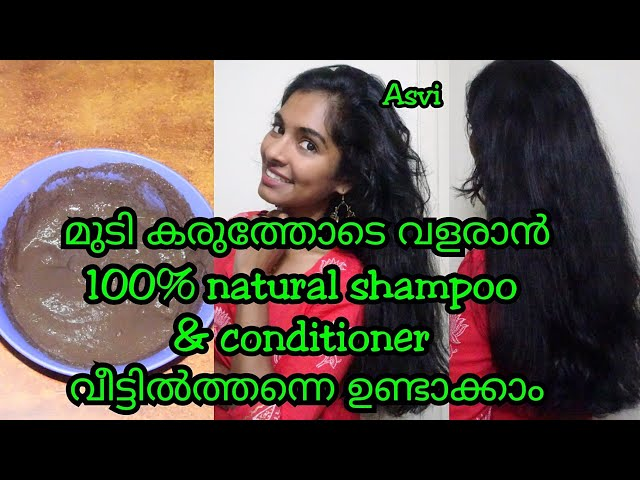 100%natural homemade shampoo to revome oil & dirt|Malayalam|For faster hairgrowth & silky hair|Asvi