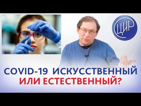 Коронавирус COVID-19 - искусственный или естественный? Отвечает врач акушер-гинеколог Гузов И.И.
