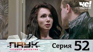 Паук   Сезон 1   Серия 52