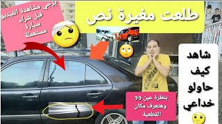 شاهد الفيديو قبل شراء سيارة  مستعملة 🚙| عربية مغيرة نص خلفي 🚗🤕