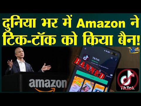 TikTok को डिलीट करने के मामले पर Amazon का आ गया बयान!