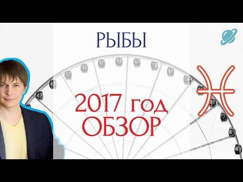 Гороскоп тамары глоба для рыб на 2012 год - Гороскопы