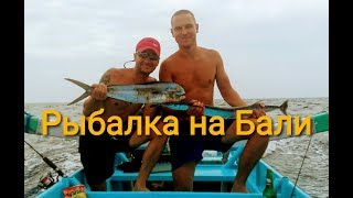 видео Рыбалка троллинг на Бали