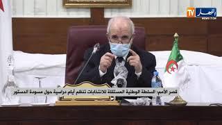 قصر الأمم: السلطة الوطنية المستقلة للإنتخابات تنظم أيام دراسية حول مسودة الدستور