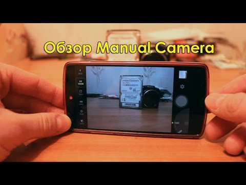 Камера для Android с ручными настройками