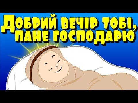 Добрий вечір тобі