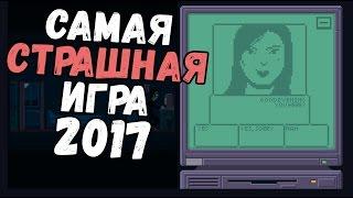 Don t Chat With Strangers - НИКОГДА НЕ РАЗГОВАРИВАЙ С НЕЗНАКОМКОЙ прохождение на русском 1