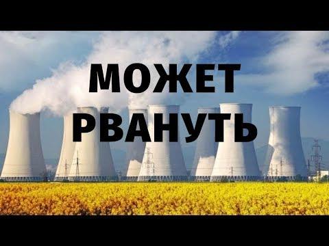 Гибель украинского атома