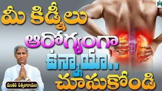 మీ కిడ్నీలు ఆరోగ్యంగా ఉన్నాయా చూసుకోండి | Manthena Satyanarayana Raju Videos|Health Mantra|