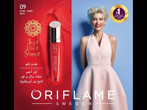 Oriflame Egypt كتالوج اوريفليم سبتمبر 2016