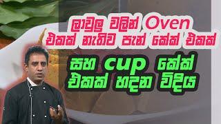 ලාවුලු oven එකක් නැතිව පැන් කේක් එකක් සහ cup කේක් එකක් හදන විදිය|Piyum Vila |11-11-2020|Siyatha TV Thumbnail