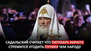 Актер Станислав Садальский о патриархе Кирилле!
