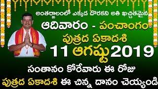 Daily Telugu Panchangam   11 August 2019   Putrada Ekadashi   Pillalu Puttalante