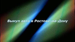Выкуп авто в Ростове-на-Дону
