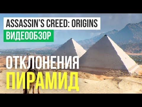Обзор игры Assassin's