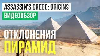 Обзор игры Assassin s Creed Origins