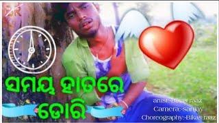 Samaya Hata re dori Odia sad song video 2019 //Bikas raaz Choreography