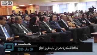 بالفيديو| محافظ الإسكندرية: مصر في بداية طريق النجاح