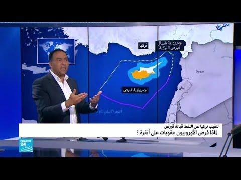 لماذا تتحدى تركيا الأوربيين وتنقب عن الغاز قبالة قبرص؟  - نشر قبل 6 ساعة