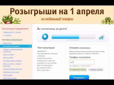 поздравления с 1 апреля прикольные - Популярные видеоролики рунета