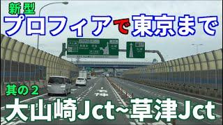 【新型プロフィア】高速道路🛣関西〜関東【大山崎jct〜草津jct】